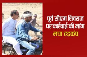 दिग्विजय सिंह ने की पूर्व मुख्यमंत्री शिवराज पर कार्रवाई की मांग, मचा हड़कंप...