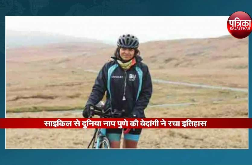 साइकिल से दुनिया का चक्कर लगाने वाली सबसे तेज एशियाई बनीं वेदांगी
