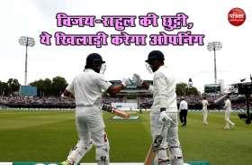 AUS vs IND : विजय और राहुल कि छुट्टी, मयंक के साथ ये खिलाड़ी करेगा सलामी बल्लेबाजी