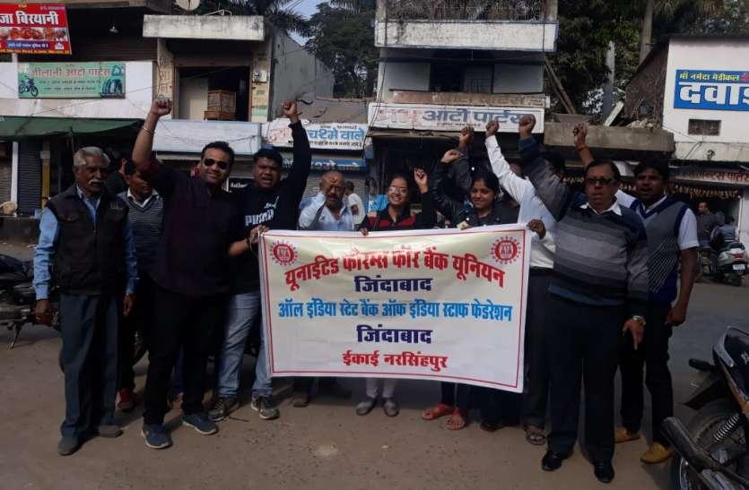 बैंकों के प्रस्तावित विलय के विरोध में की हड़ताल