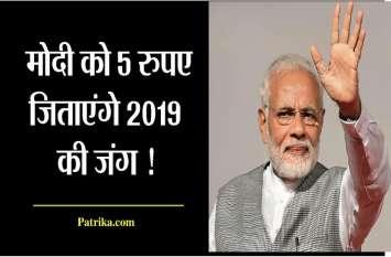 मोदी को 5 रुपए जिताएंगे 2019 की जंग !