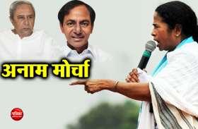 थर्ड फ्रंट: कांग्रेस-भाजपा के खिलाफ केसीआर की कवायद कितनी कारगर?