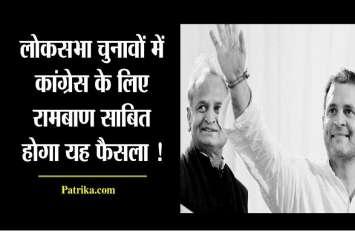 लोकसभा चुनावों में कांग्रेस के लिए रामबाण साबित होगा यह फैसला !