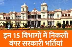 इन 15 विभागों में निकली हैं बंपर सरकारी भर्तियां, 1 जनवरी से पहले करें अप्लाई