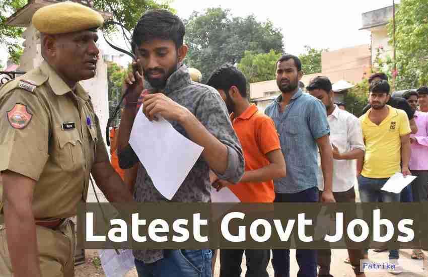 सरकारी नौकरी
