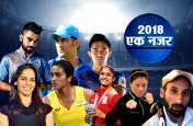 Year Ender 2018: जानें खेल की दुनिया कैसा रहा भारत का यह साल