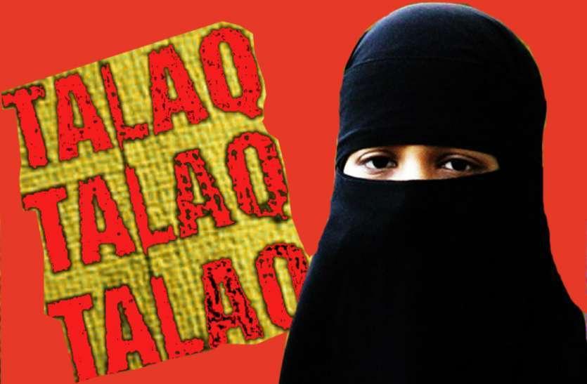 शौहर के थे दूसरी महिला से अवैध संबंध, बीवी ने किया विरोध तो दे दिया तीन तलाक