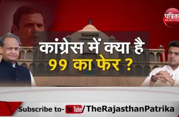 कांग्रेस में क्या है 99 का फेर? देखिए राजधर्म डॉ. मीना शर्मा के साथ