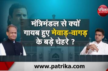 क्या मेवाड़ -वागड़ की जनता से नाराज है सरकार ? देखिए राजधर्म डॉ मीना शर्मा के साथ