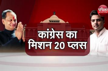 कांग्रेस का मिशन 20 प्लस क्या हो पाएगा कामयाब ? देखिए राजधर्म डॉ मीना शर्मा के साथ