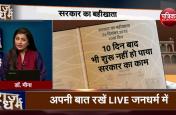 दसवे दिन क्या किया सरकार ने? सरकार का बहीखाता .. 26 दिसंबर 2018 | देखिए राजधर्म डॉ. मीना शर्मा के साथ