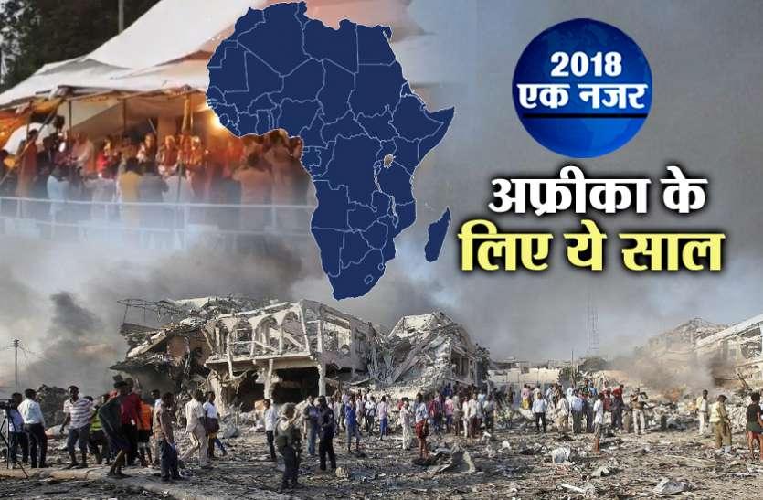 World Recap 2018: अफ्रीका में सालभर की बड़ी घटनाएं पढ़ें एक क्लिक में यहां