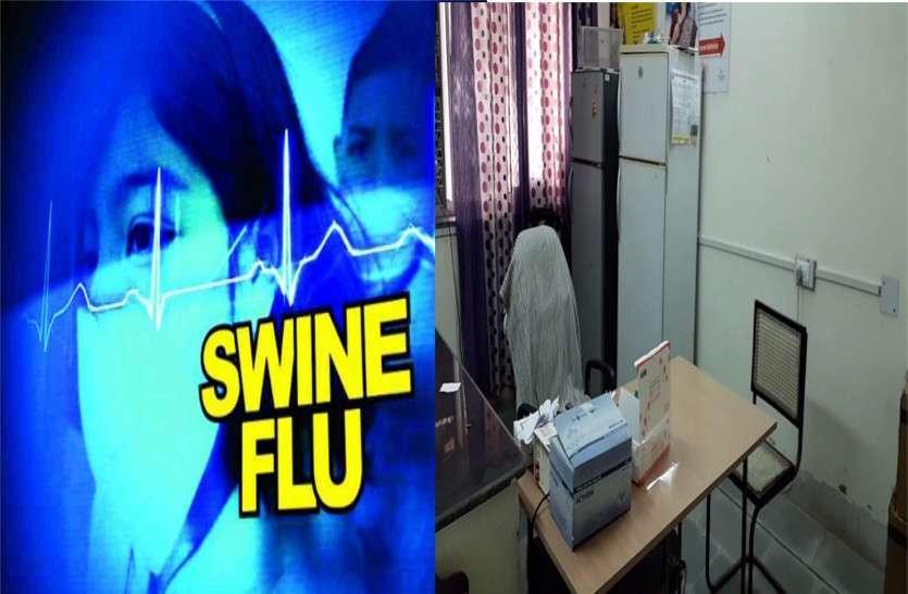 VIDEO: स्वाइन फ्लू का खतरा सिर पर, चिकित्सक सर्दियों की छुट्टियों पर
