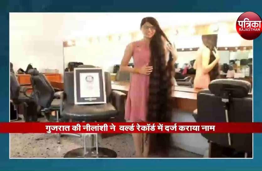 गुजरात की नीलांशी ने गिनीज बुक ऑफ वर्ल्ड रेकॉर्ड में दर्ज कराया नाम