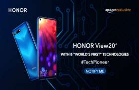 Amazon पर Honor View 20 को किया गया लिस्ट, इस दिन होगा लॉन्च