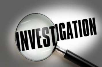 घोटालों की जांच के लिए एक्शन में आई ये संस्था, RBI के साथ करेगी जांच-पड़ताल