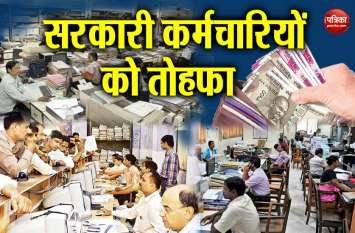 महाराष्ट्र सरकार ने लागू किया 7वां वेतन आयोग, 14,000 रुपए तक बढ़ेगी कर्मचारियों की सैलरी
