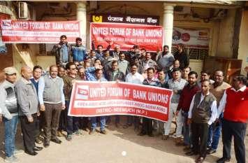 कर्मचारियों की हड़ताल के कारण बैंक दूसरे दिन भी बंद