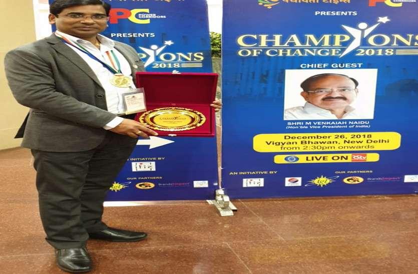 Superintendent Of Police Santosh Kumar Awarded By Champions Of Change -  पुलिस अधीक्षक संतोष कुमार उपराष्ट्रपति द्वारा 'चैंपियंस ऑफ चेंज' अवार्ड से  सम्मानित | Patrika News