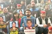 गोल्डी व संजली की हत्या के विरोध में समाजवादी पार्टी ने किया प्रदर्शन