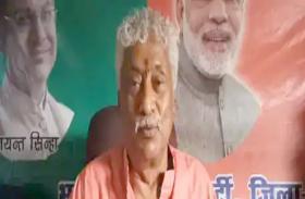 शिव शंकर बनर्जी पर लोगों के 4 करोड़ लेकर लापता होना का आरोप,भाजपा ने रामगढ़ जिलाध्यक्ष पद से हटाया