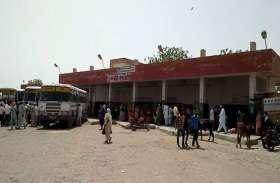 अनूपगढ़ से अजमेर के लिए एक ही बस, घाटे में चलने की रिपोर्ट देकर इसे भी किया बंद