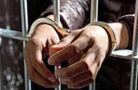 इनामी 'खलनायक ' गिरफ्तार,  तीन थानों में पांच मामले है दर्ज