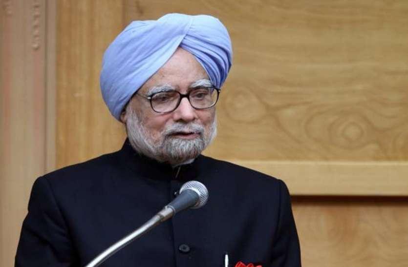 rajya sabha by election : मनमोहन सिंह निर्विरोध पहुंचेंगे राज्यसभा, भाजपा ने मैदान छोड़ा