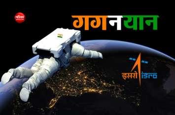 मिशन गगनयान के लिए 10 हजार करोड़ रुपए मंजूर, अंतरिक्ष जाएंगे 3 भारतीय वैज्ञानिक