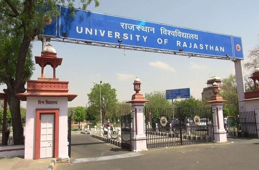 राजस्थान विश्वविद्यालय में नकल का मामला