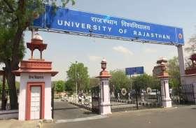 राजस्थान विश्वविद्यालय प्रवेश प्रक्रिया,हर रोज आ रहे तीन हजार से अधिक आवेदन