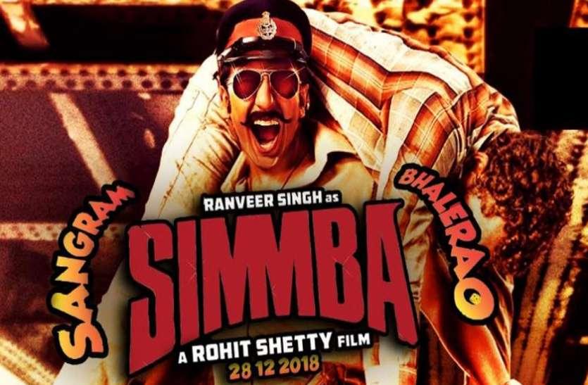 SIMMBA MOVIE REVIEW: फिल्म में है धमाकेदार एक्शन, रोमांस और कॅामेडी, बस यहां खा गई मात...