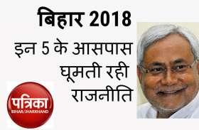 बिहार 2018 : इन 5 के आसपास घूमती रही राजनीति