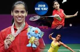 बैडमिंटन 2018: महिलाओं के सामने फीके रहे भारतीय पुरुष खिलाड़ी