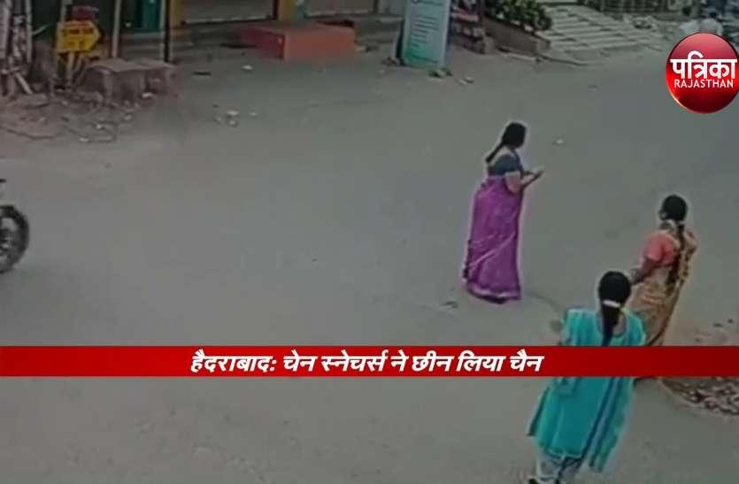 हैदराबाद: चेन स्नेचर्स ने छीनी चैन