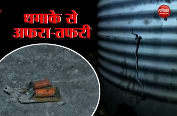 Video: जम्मू में बस स्टैंड के पास धमाका, सहमे लोग