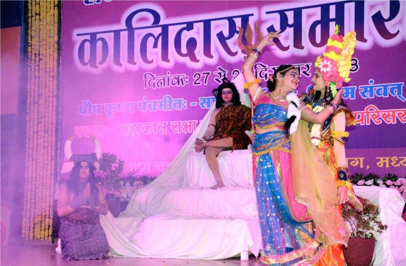 कालिदास के साहित्य पर आधारित नृत्य नाटिकाओं की मनोहारी प्रस्तुति