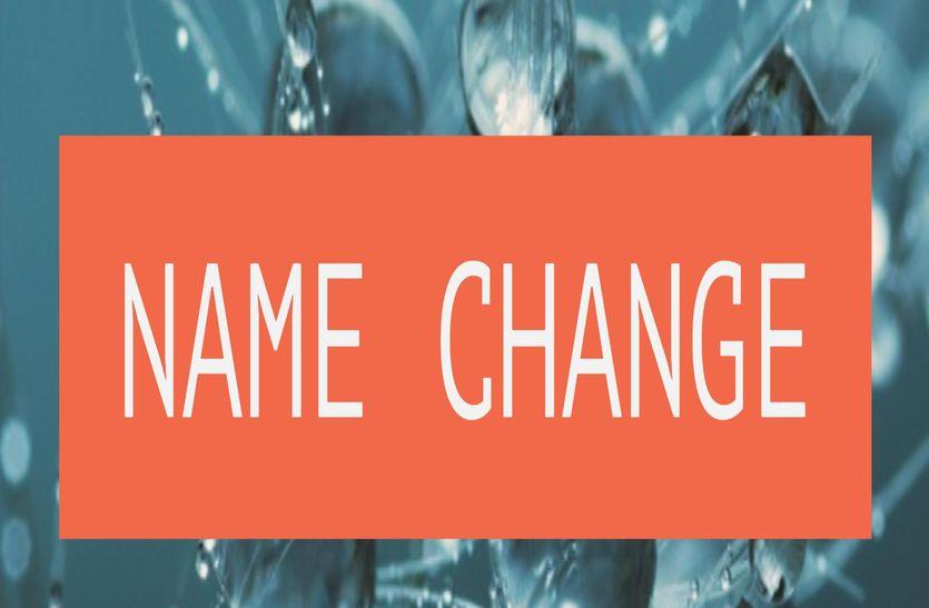 शहर के नाम बदलने के बाद अब हुआ ये बड़ा बदलाव, अब इनको पुकारना होगा इन नाम से