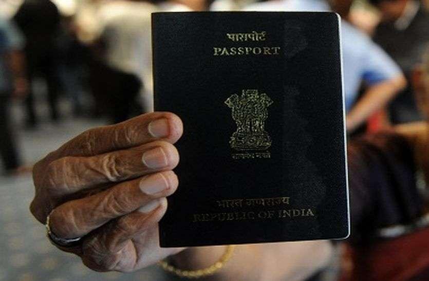 मदरसा बोर्ड की फर्जी मार्कशीट से जारी करा लिए 40 पासपोर्ट