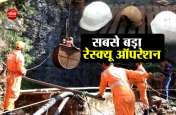मेघालय: खदान में फंसे 15 मजदूरों को बचाने का अभियान जारी, घटनास्थल से मिले 3 हेलमेट