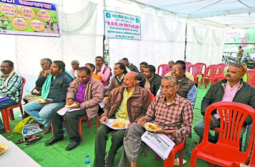 बैंक अफसरों ने कृषक सम्मेलन में केसीसी ऋण के लिए किसानों को दी जानकारी