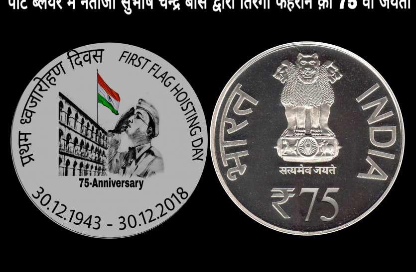75 रुपए का सिक्का 3 हजार में मिलेगा