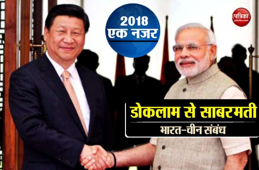 World Recap: डोकलाम विवाद से बाहर निकल भारत और चीन के रिश्तों में आई नई गरमाहट