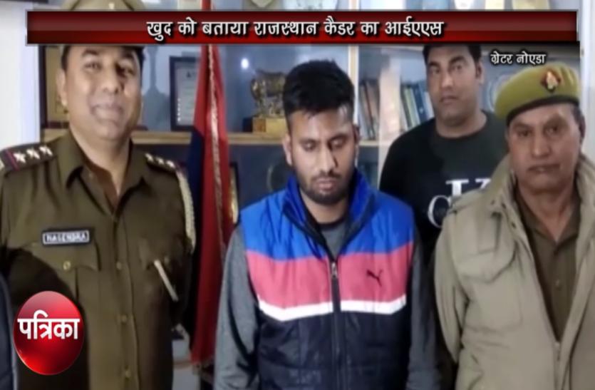 राजस्थान कैडर का फर्जी आईएएस गिरफ्तार, ऐसे झाड़ रहा था रौब, देखें वीडियो