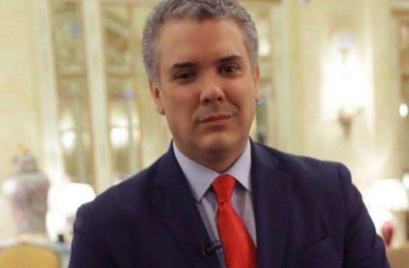 कोलंबिया: राष्ट्रपति इवान ड्यूक को जान से मारने की साजिश, सुरक्षा एजेंसियां हाई अलर्ट पर