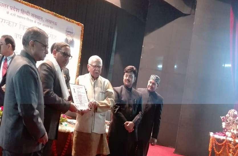 'शब्द संचार' के लिए प्रो. ओम प्रकाश सिंह को राज्यपाल राम नाईक ने किया सम्मानित
