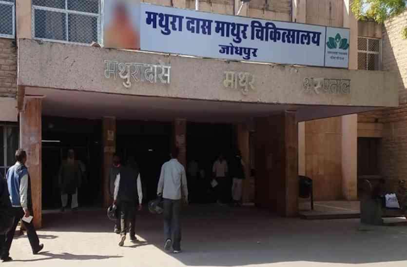 उपचार के दौरान महिला की मौत, शव जोधपुर अस्पताल में