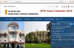 UPSC ने अपनी आधिकारिक वेबसाइट पर जारी किया exam calendar 2019