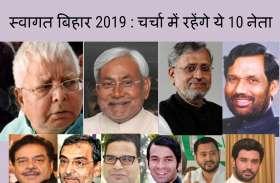 स्वागत बिहार 2019 : चर्चा में रहेंगे ये 10 नेता