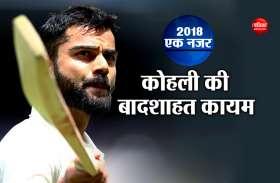 ICC Ranking : टॉप पर रहते हुए 2018 को अलविदा कहेंगे कोहली